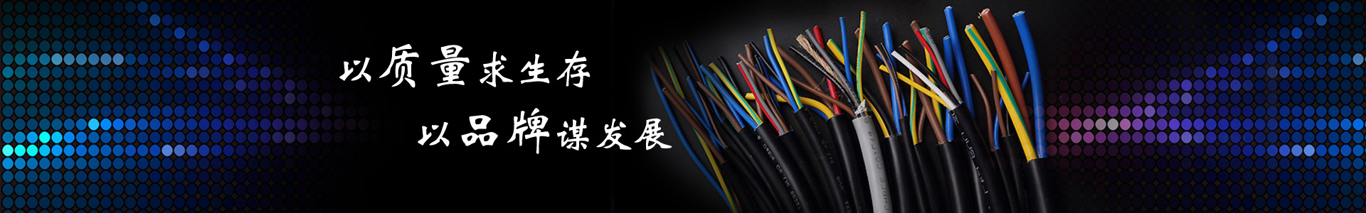 湖北电缆生产厂家