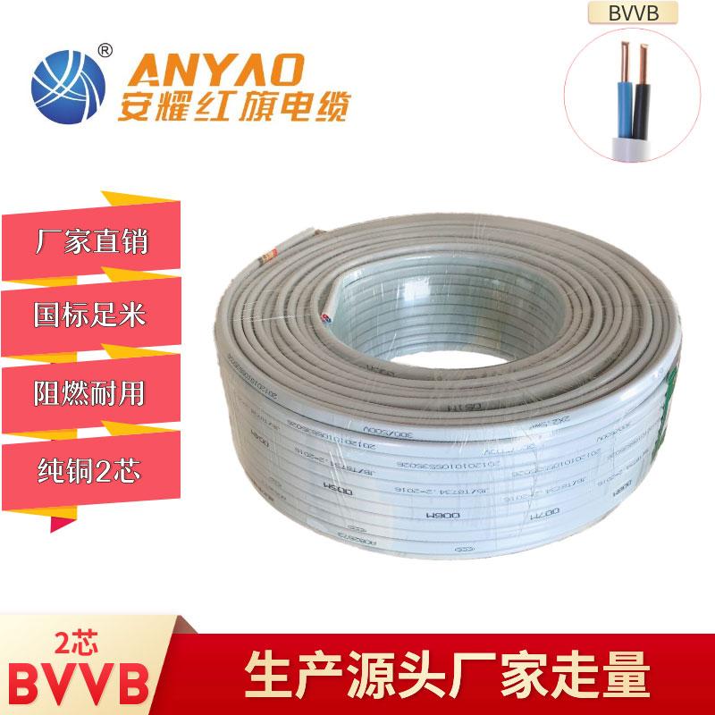 2芯BVVB聚氯乙烯绝缘电缆电线