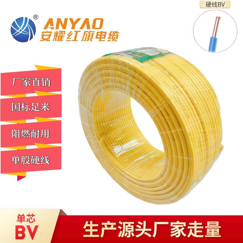 单芯BV聚氯乙烯绝缘电缆电线