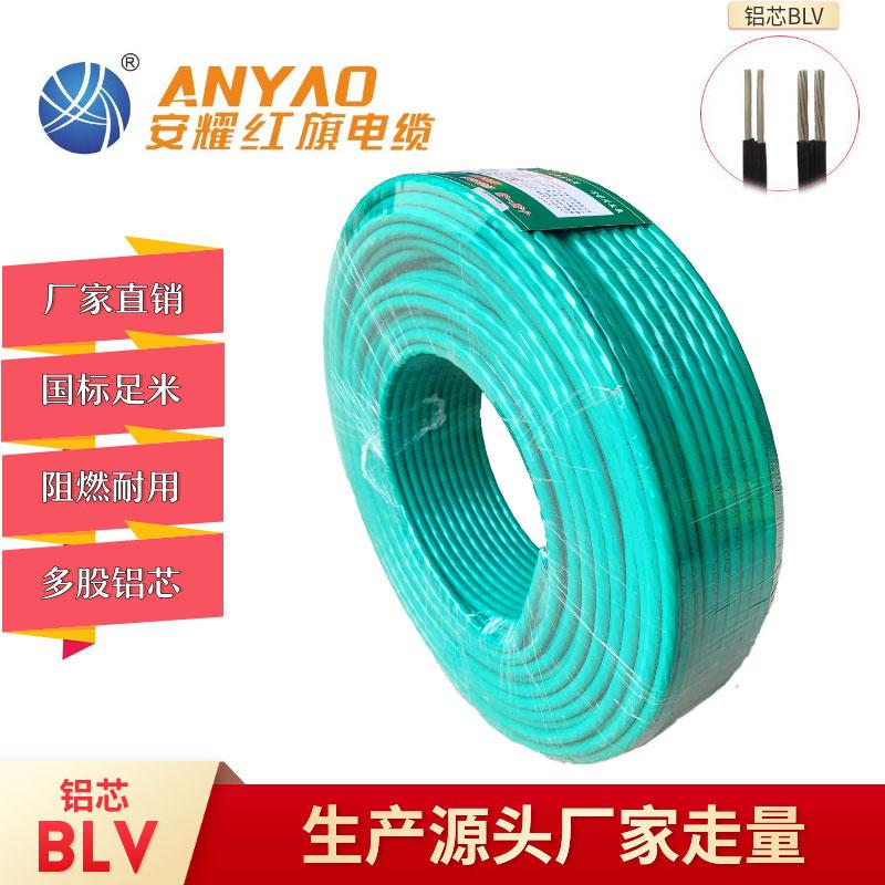 铝芯BLV聚氯乙烯绝缘电缆电线