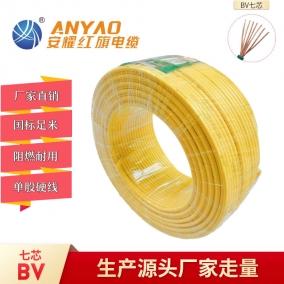 七芯BV聚氯乙烯绝缘电缆电线